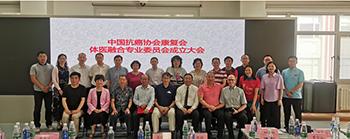 中国抗癌协会康复会体医融合专业委员会成立 暨乳腺癌康复项目启动仪式