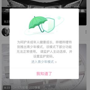 北京中大网视科技有限公司用户每日首次打开B站APP时