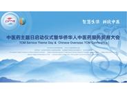 中医药主题日启动仪式暨华侨华人中医药服务贸易大会