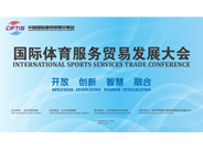 2019国际体育服务贸易发展大会