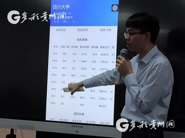 """贵州树精英教育:为考生""""志愿""""护航 不负理想"""