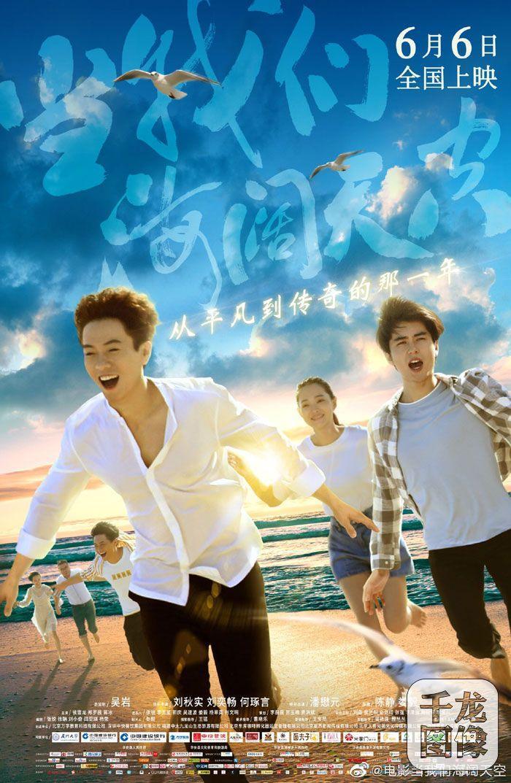 《当我们海阔天空》发布剧照 刘奕畅展现大学创业之旅