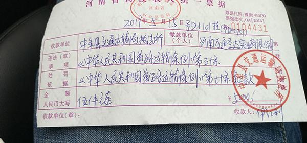 """河南中牟交通与交警执法被指通过黄牛""""收黑钱"""",警方立案"""
