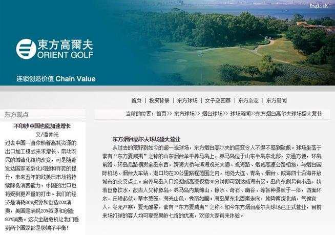 资讯丨烟台三大高尔夫球场违规经营 侵占自然保护区十余年