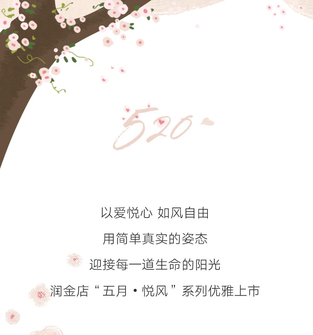 """润金店新品""""悦风""""系列优雅上市"""