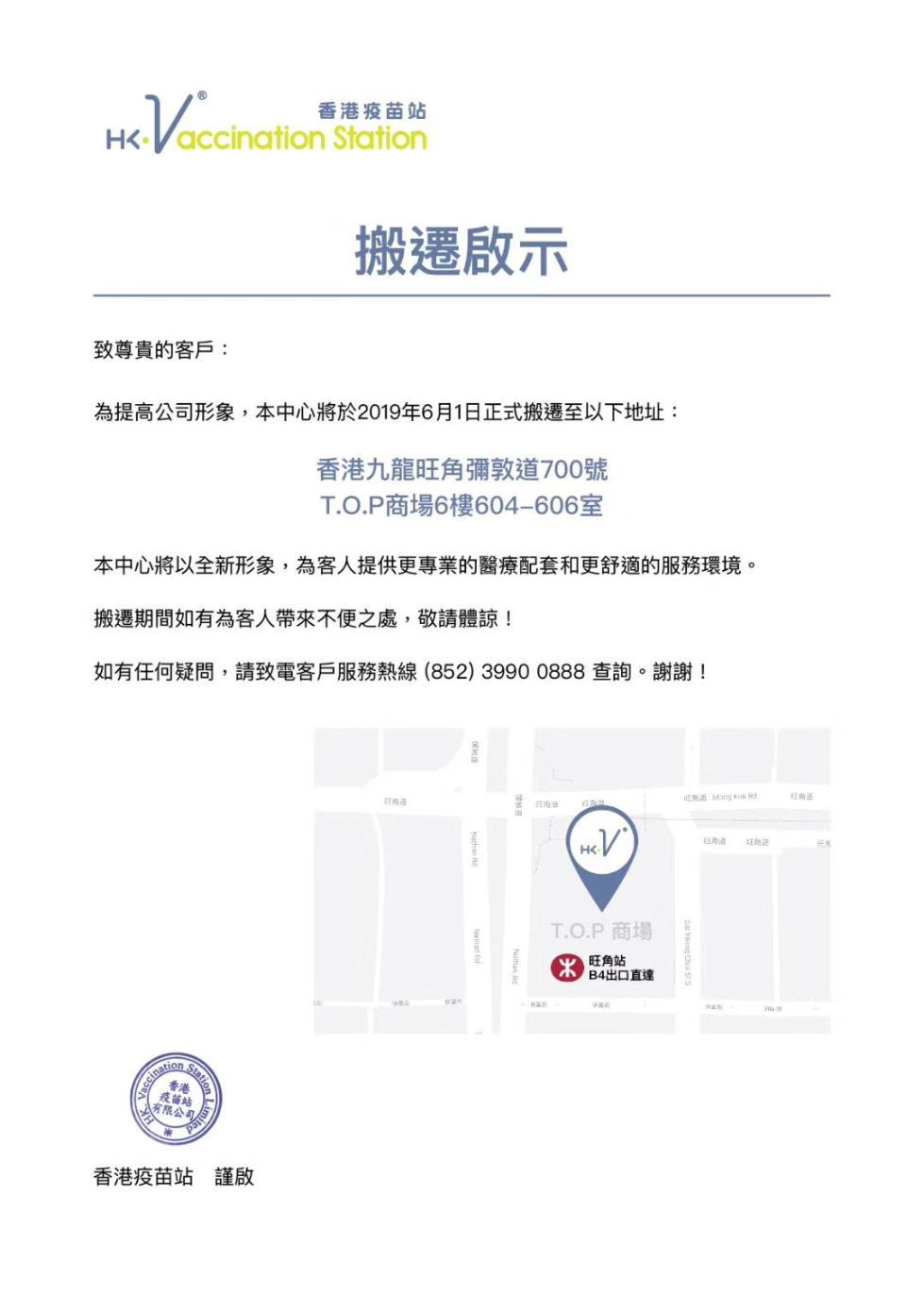 """香港HPV疫苗事件续:""""骂人诊所""""搬迁,6家诊所可以退款"""