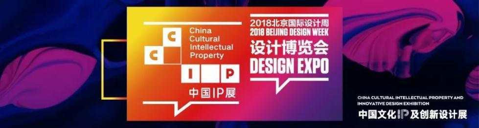 接棒北京丨中国IP展走进珠海,南北生辉
