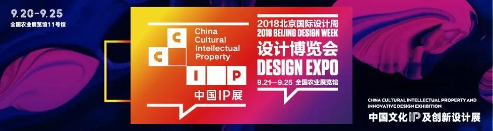 CCIP展丨中国文化IP与品牌论坛,助推IP行业发展