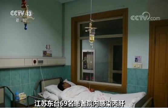 江苏东台69名患者院内感染丙肝 感染者目前病情稳定