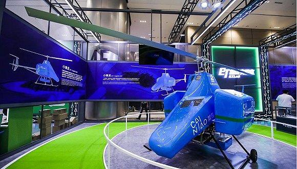 快递飞艇、无人直升机等新品亮相全球智慧物流峰会