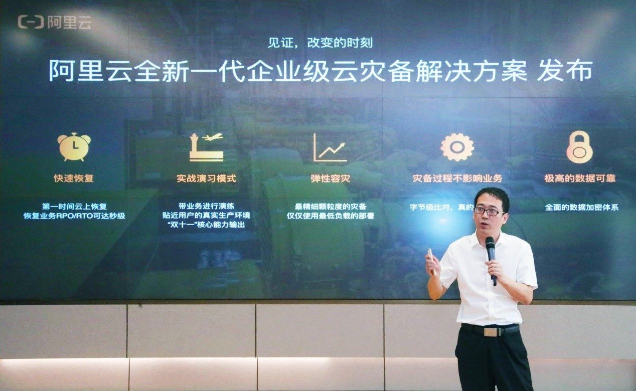 阿里云发布企业级云灾备解决方案 成本节省50%