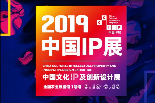 官宣:2019年中国IP展9月12-16全国农展馆全新起航