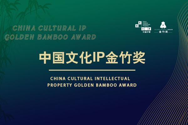 金竹奖 | 中国文化IP年度评选征集正式启动!