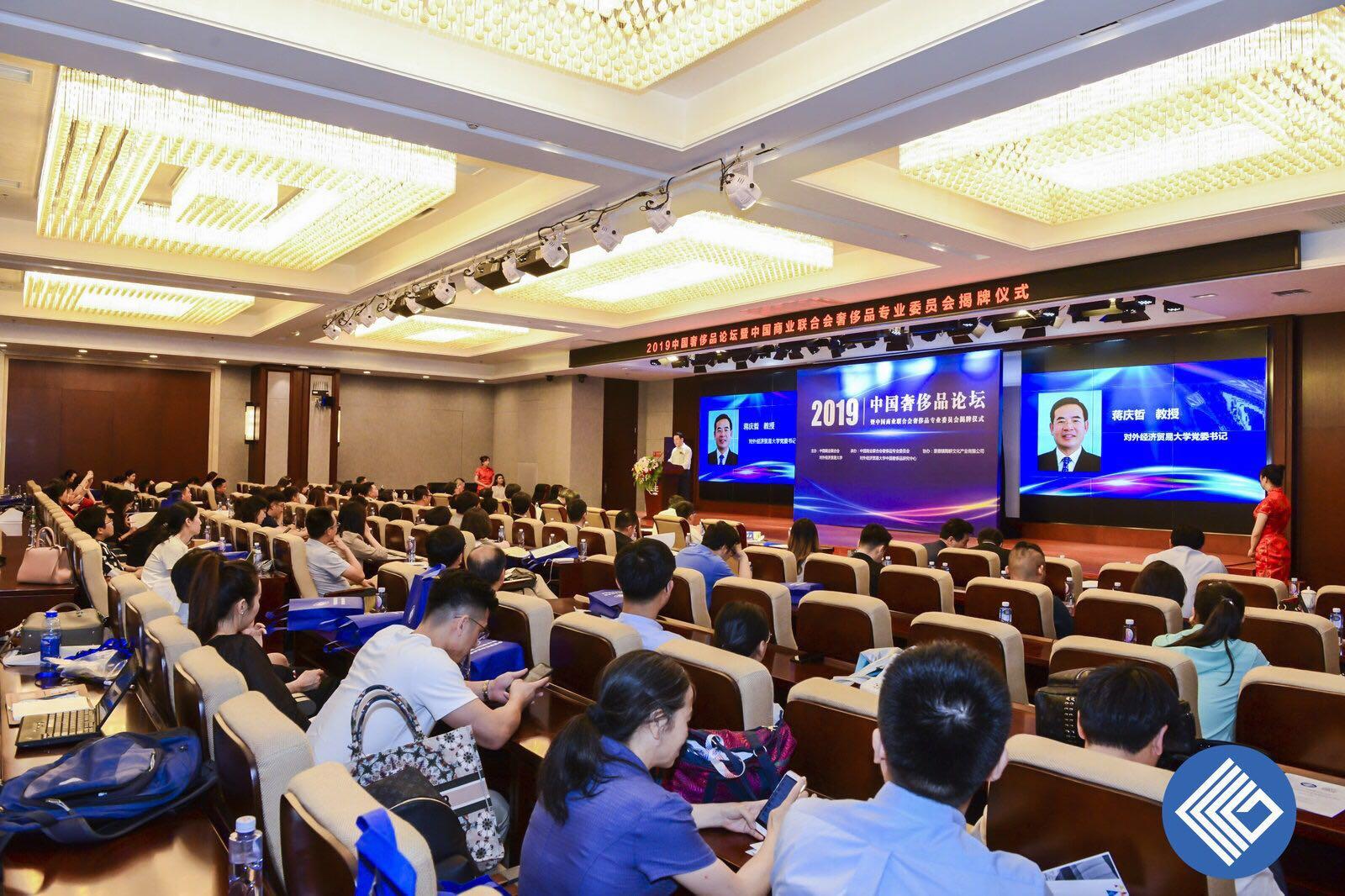 2019中国奢侈品论坛暨中奢委揭牌仪式在京举行