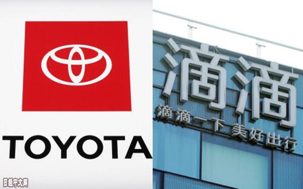 丰田拟出资滴滴 加快获取中国出行服务需求