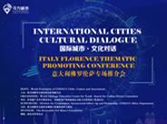 国际城市•文化对话论坛——意大利佛罗伦萨专场推介会