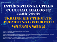 国际城市•文化对话论坛——乌克兰基辅专场推介会