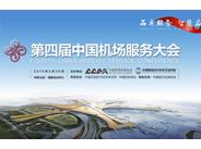 第四届中国机场服务大会《2018年度中国民用机场服务质量评价报告》发布会
