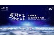 北京联通5G生态合作大会