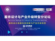 服务设计与产业升级转型