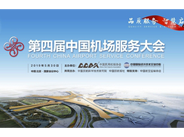 第四届中国机场服务大会主题会议