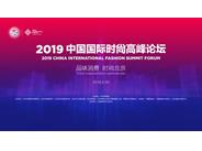 2019中国国际时尚高峰论坛