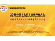 2019中国(北京)音乐产业大会