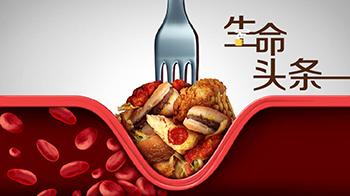 中美医生谈正确降脂:少吃油脂,多进镁食,每天运动半小时……