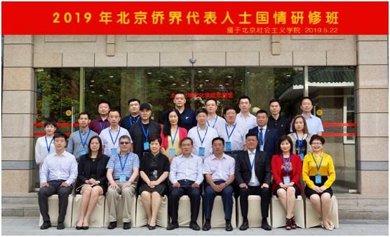 法国侨领姜学峰受邀参加2019侨界代表人士国情研修班
