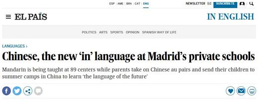 """西媒:中文成马德里私立学校新的流行语言,父母称""""学中文是给孩子最好的礼物"""""""