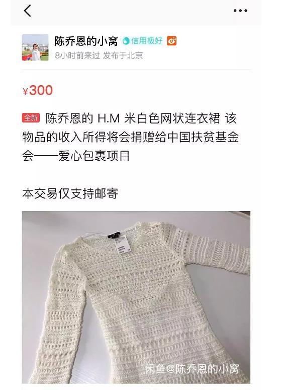 陈乔恩原价299衣服卖300价格亲民?被孙俪二手物品的超低价打脸了