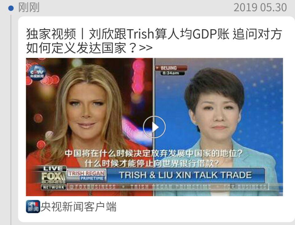 视频:刘?#26639;鶷rish算人均GDP账 追问对方如何定义发达国家?