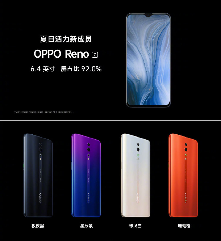 OPPO推出新品Reno Z,搭载MTK P90,售价2499元