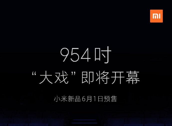 """小米预告新品,954英寸""""大戏""""引发联想"""