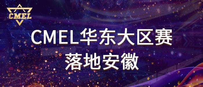 布局华东!2019CMEL华东大区赛落地安徽