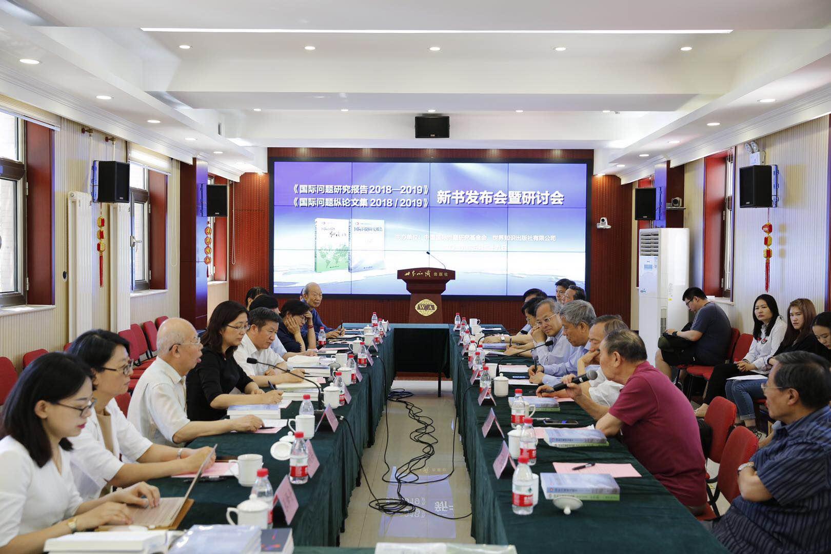 《国际问题研究报告2018—2019》《国际问题纵论文集2018/2019》新书发布会在京举办