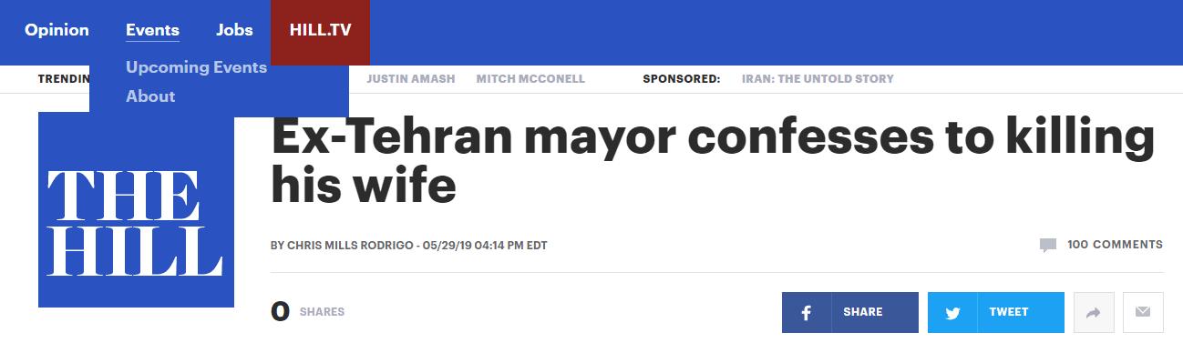 枪杀第二房妻子,伊朗前副总统向警方自首认罪