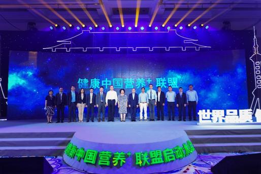 """中国营养学会携手蒙牛成立""""健康中国营养+联盟"""""""