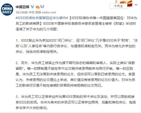 IEEE标准协会唯一中国籍董事回应:对华为员工的影响有限