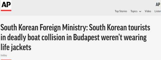 韩外交部:匈牙利两船相撞时 韩国游客没穿救生衣