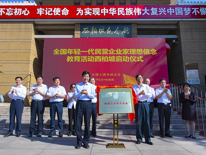 高云龙主席出席全国年轻一代民营企业家理想信念教育活动并授课