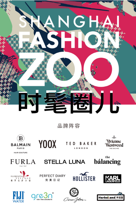 今夏盛事FASHION ZOO「时髦圈儿」火热来袭!