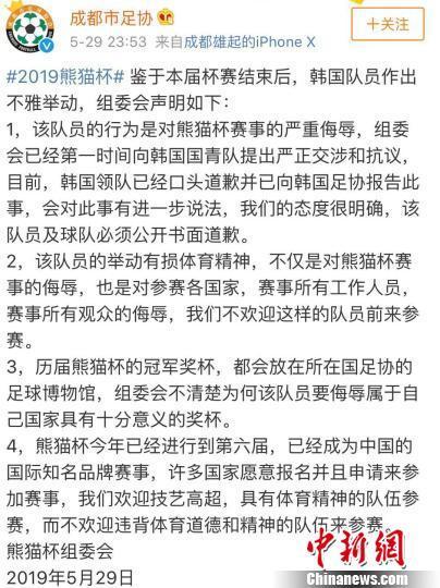 """韩国队全体向脚踩""""熊猫杯""""冠军奖杯道歉"""