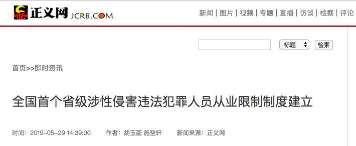 全网点赞!上海限制涉性侵犯罪人员从业