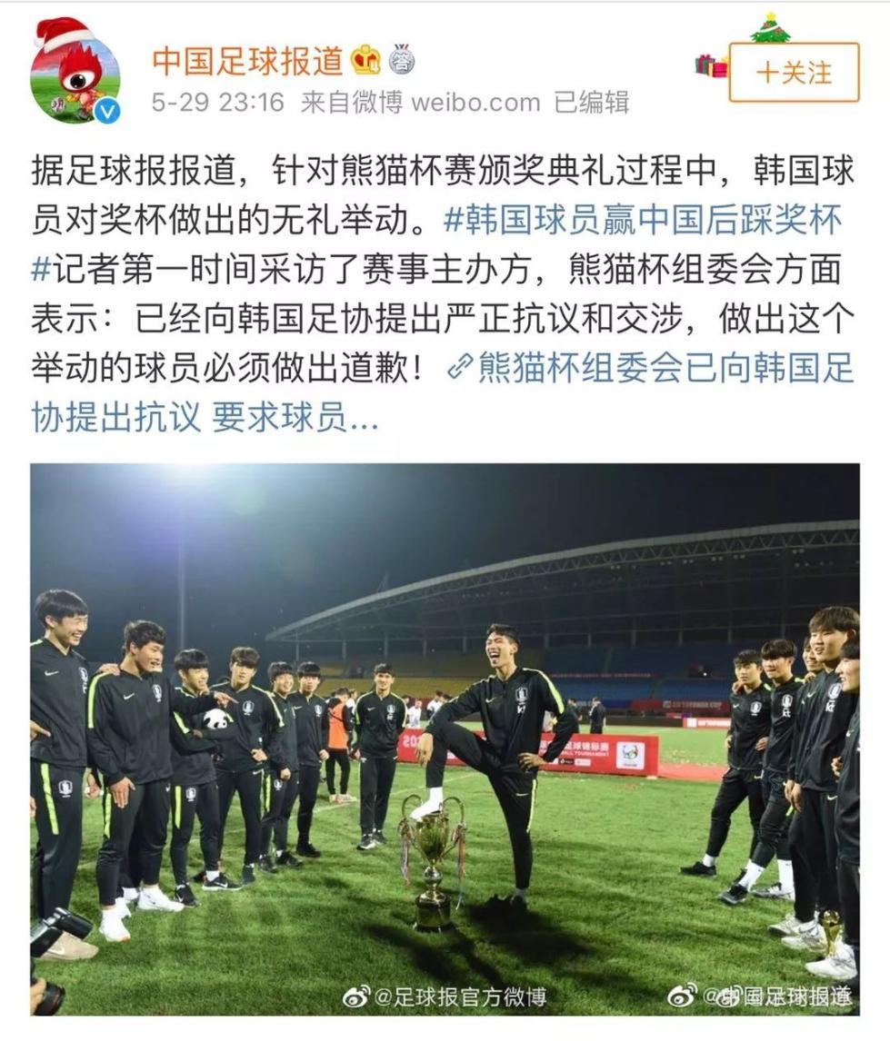 韩国球员脚踩熊猫杯庆祝,韩主帅道歉:我们伤
