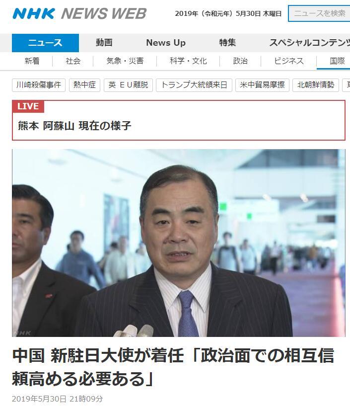 孔铉佑抵东京接受日媒采访:将进一步提升中日政治互信