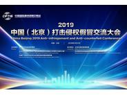 2019中国(北京)打击侵权假冒交流大会