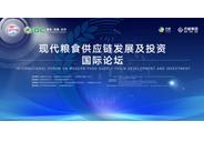 粮食现代供应链发展及投资国际论坛