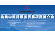 北美中医药服务贸易基地项目推介会