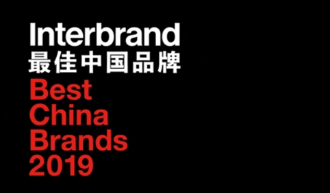 2019中国最佳品牌排行榜:腾讯阿里建行稳居前三甲